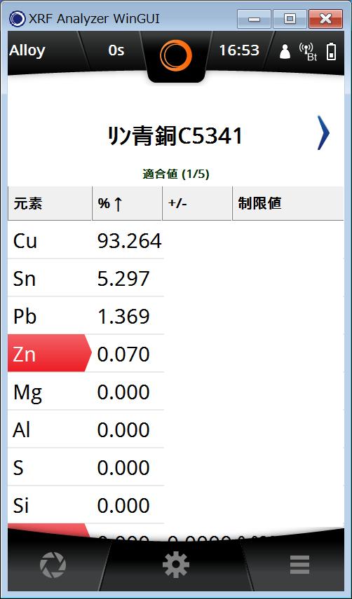 リン青銅C5341