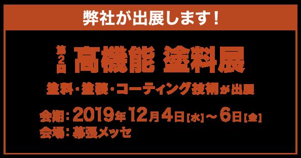 2019高機能塗料展(三洋貿易出展)
