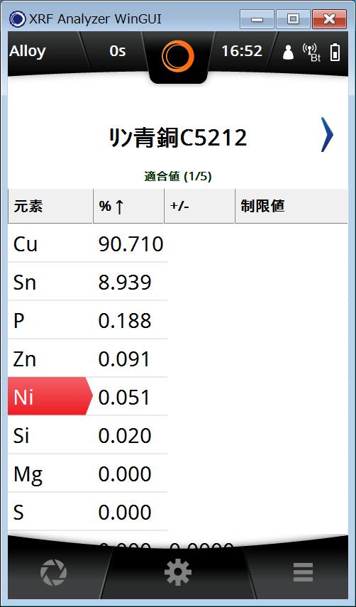 リン青銅C5212