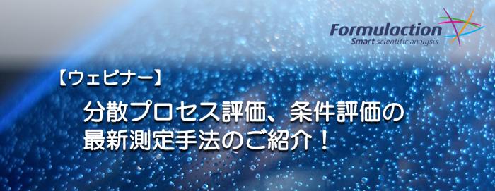 formulaction webinar