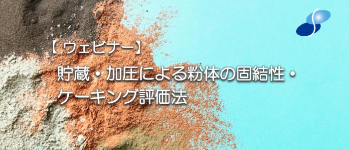 貯蔵、加圧による粉体の固結性・ケーキング評価法