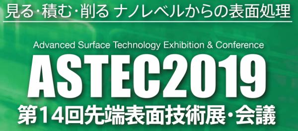 astec2019_logo