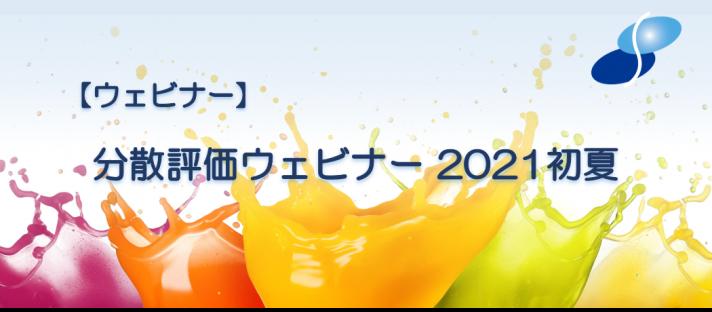 分散評価ウェビナー2021初夏