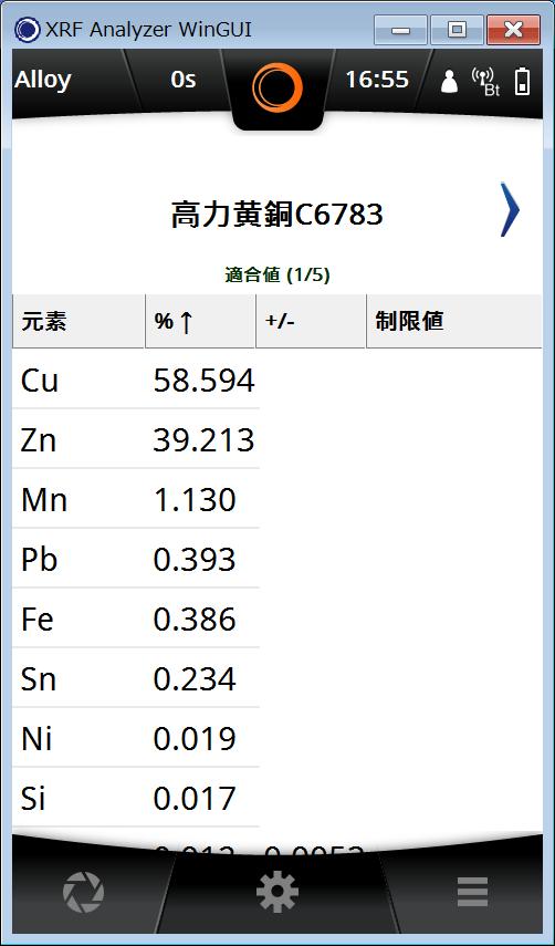 高力黄銅C6783