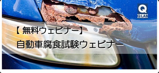 自動車腐食試験ウェビナーバナー1